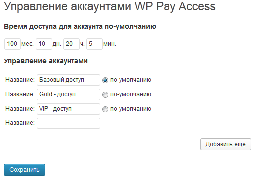 Wp pay access