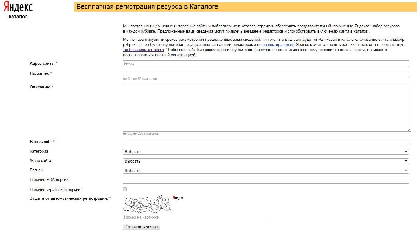 Яндекс каталог регистрация