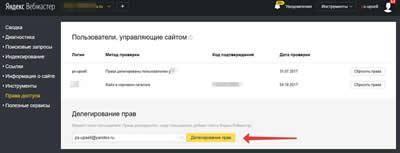 Яндекс web мастер