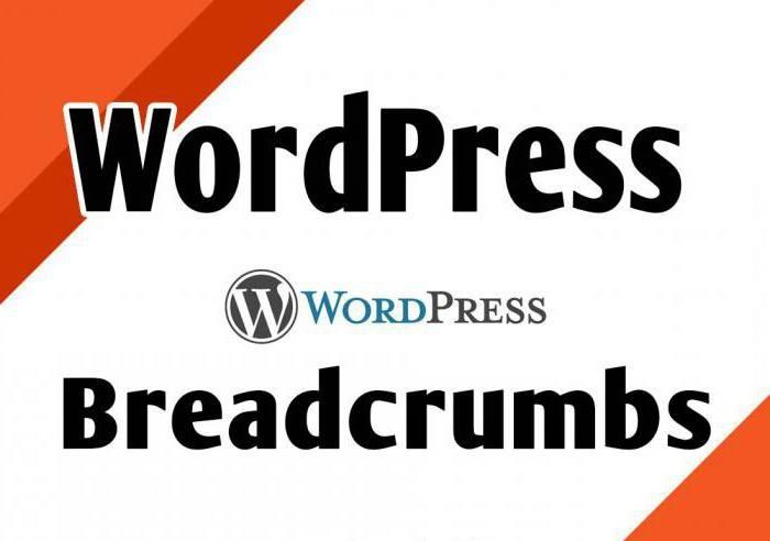 Хлебные крошки wordpress плагин