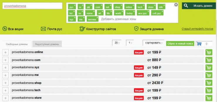 Сделать сайт в html