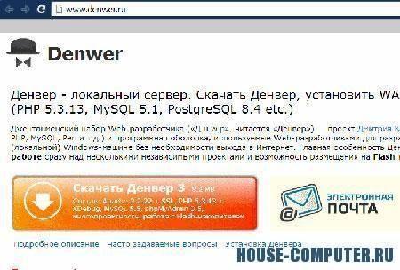 Denwer обновить php