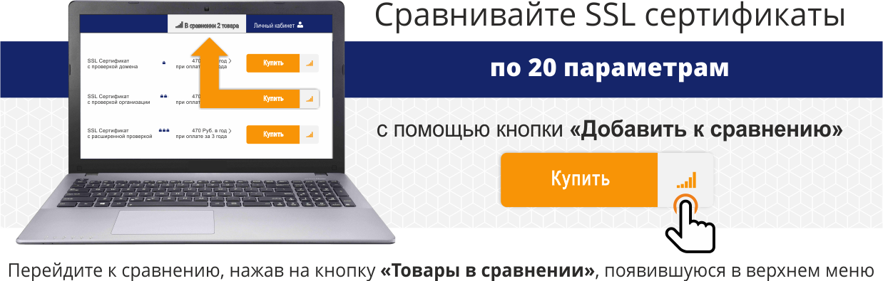 Какой сертификат ssl выбрать