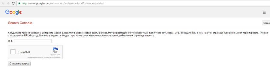 Регистрация сайта в яндексе и гугле