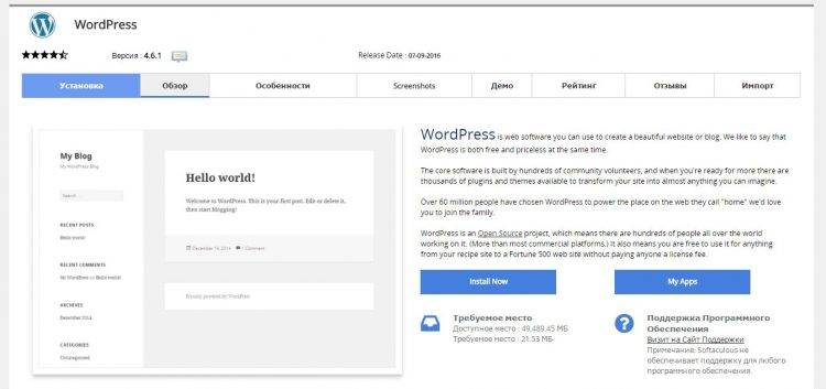 wordpress_install_now