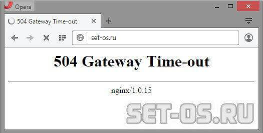 что значит ошибка 504 Gateway Time-out Nginx