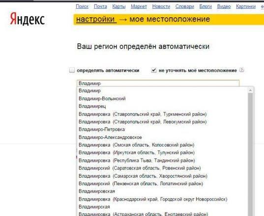 Регион поиска москва