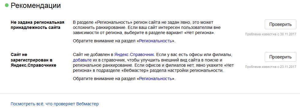 Yandex вебмастер