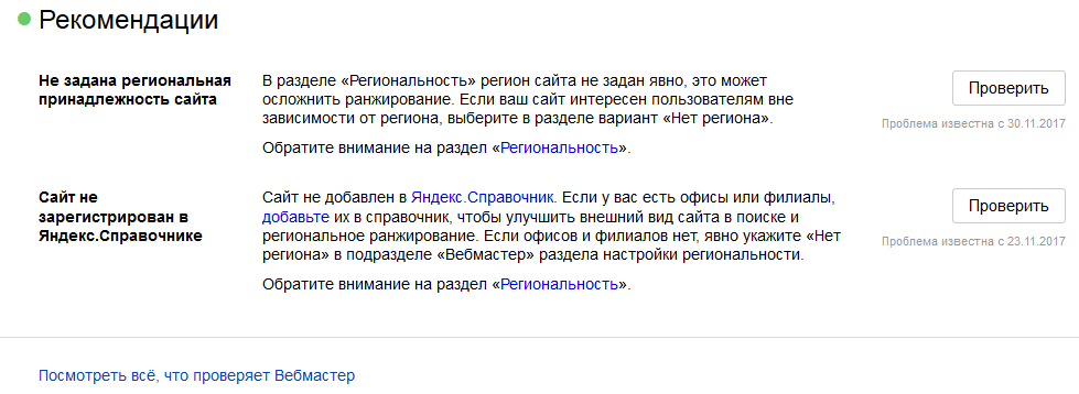 Мои сайты яндекс