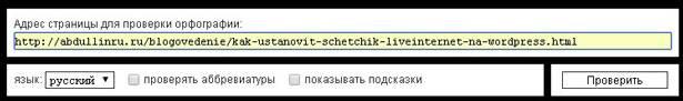 Проверка сайта на орфографические ошибки