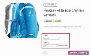 Woocommerce на русском