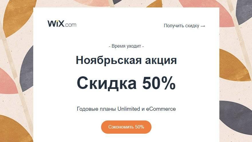 Платформа wix