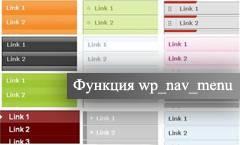 Wp nav menu wordpress