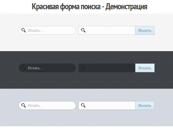 Форма поиска html