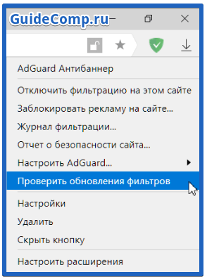Адгуард для яндекс браузера