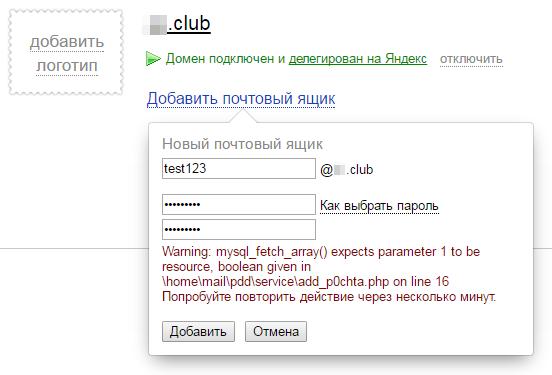 Телефон службы поддержки яндекс почты