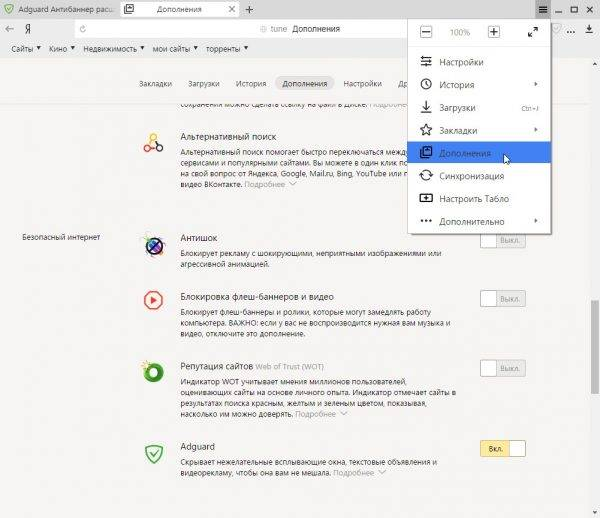 Adguard расширение для яндекс браузера