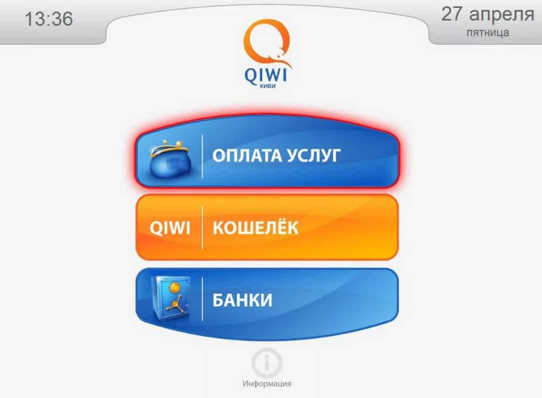 Qiwi кошелек это