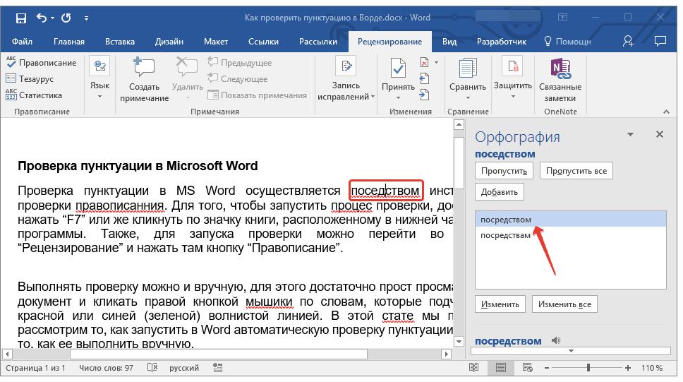 variant-ispravleniya-v-word