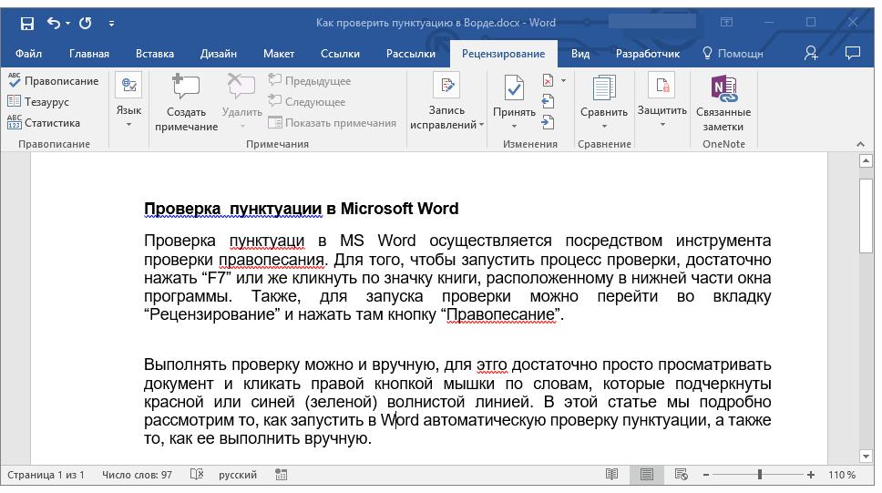 oshibki-v-word
