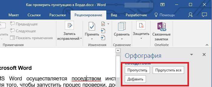 как включить проверку орфографии