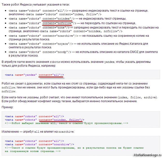 Директива host robots txt