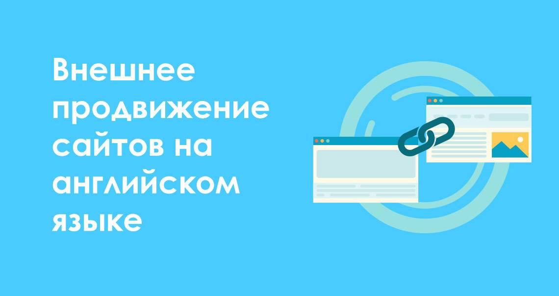 Раскрутка англоязычного сайта