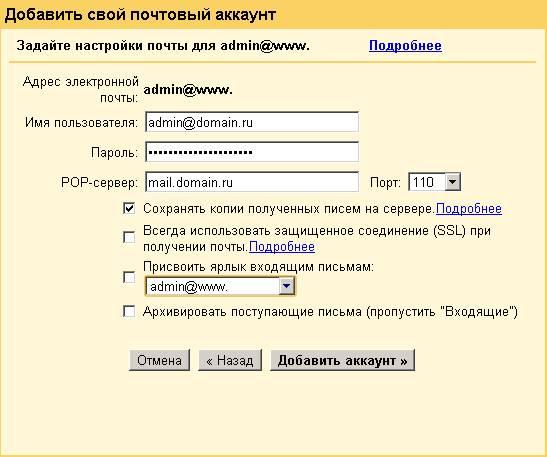 Gmail почта для домена
