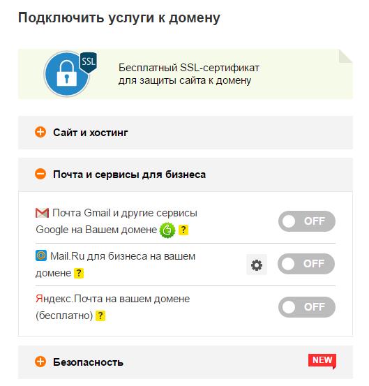 Reg ru настройка почты