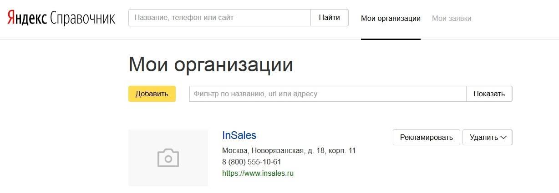 Яндекс каталог организаций