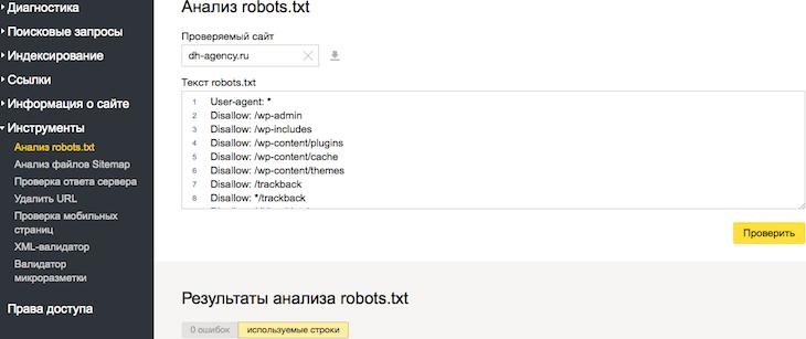 Правильный роботс тхт