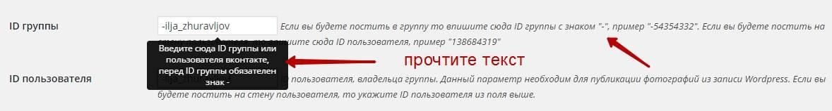 Плагин wordpress вконтакте