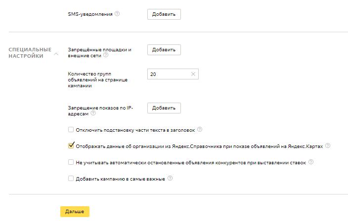 Регистрация в яндекс директ