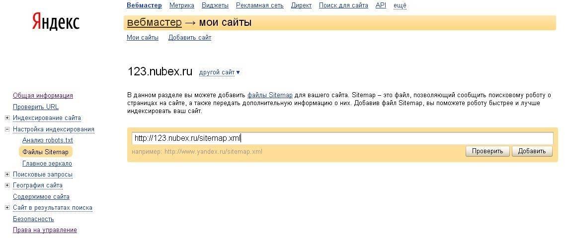 Яндекс вебмастер сообщить о новом сайте