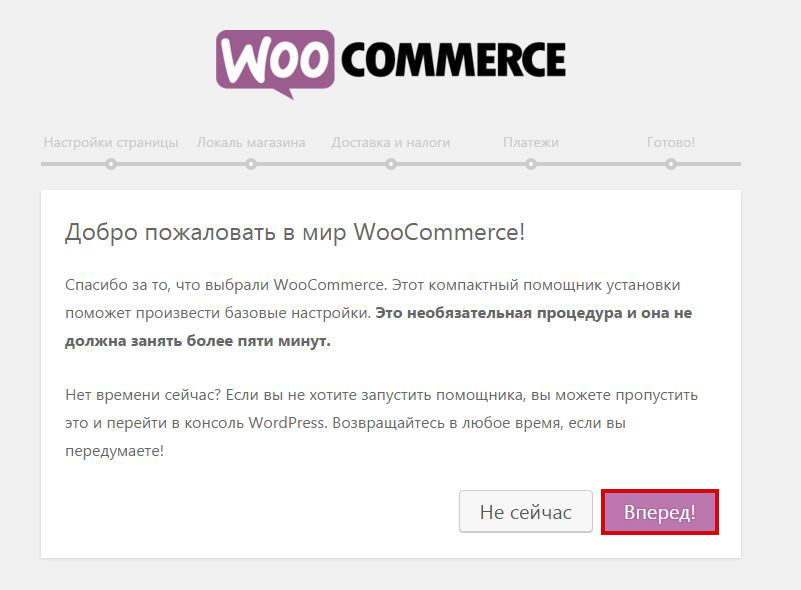 wordpress woocommerce установка
