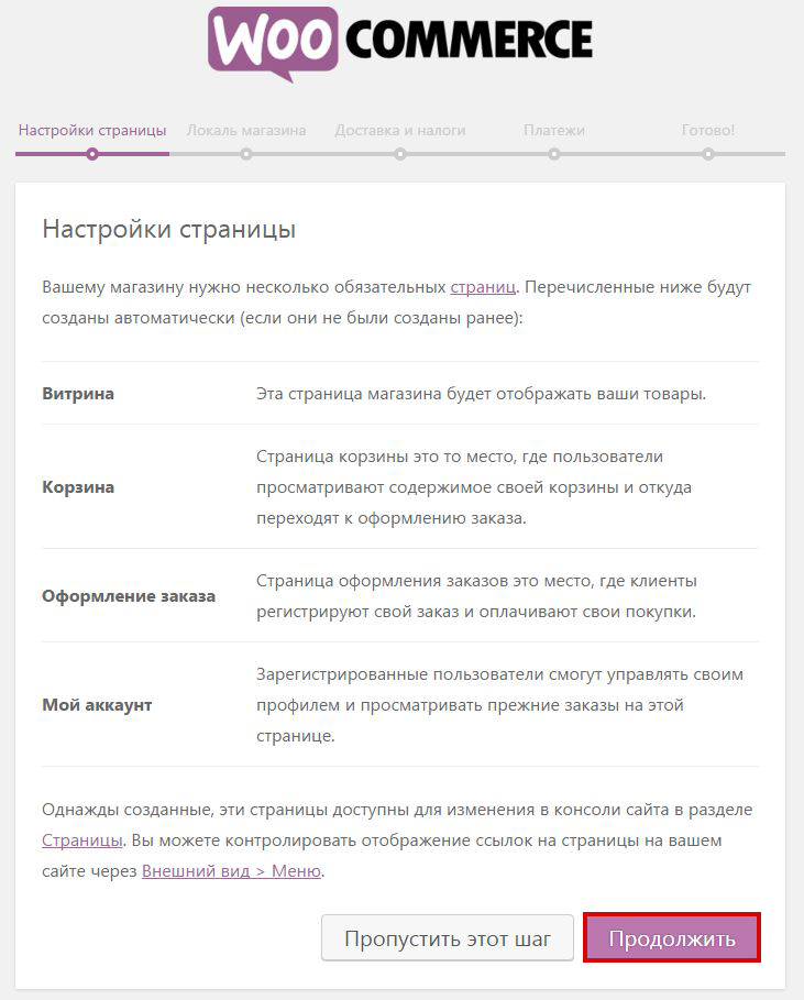 wordpress woocommerce установка 2
