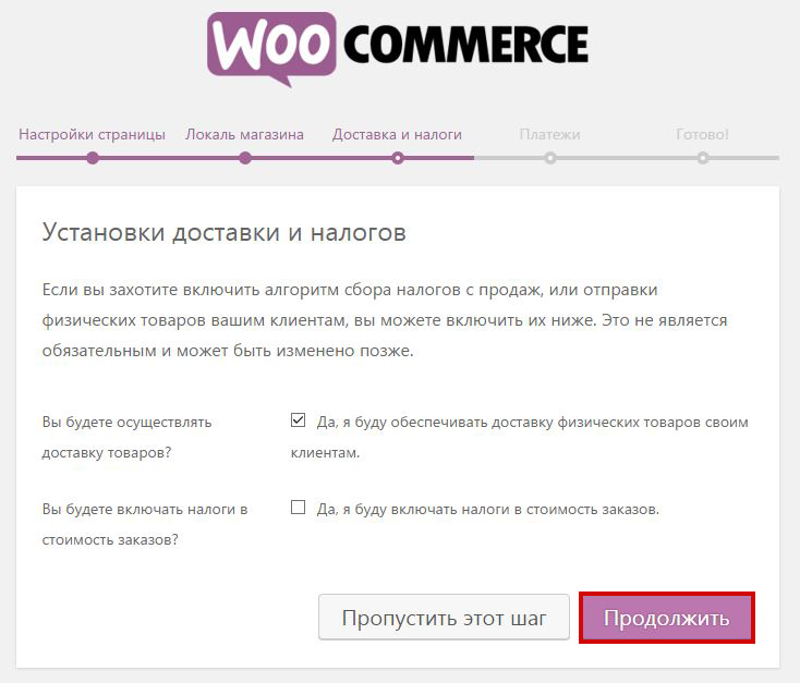 wordpress woocommerce установка 4