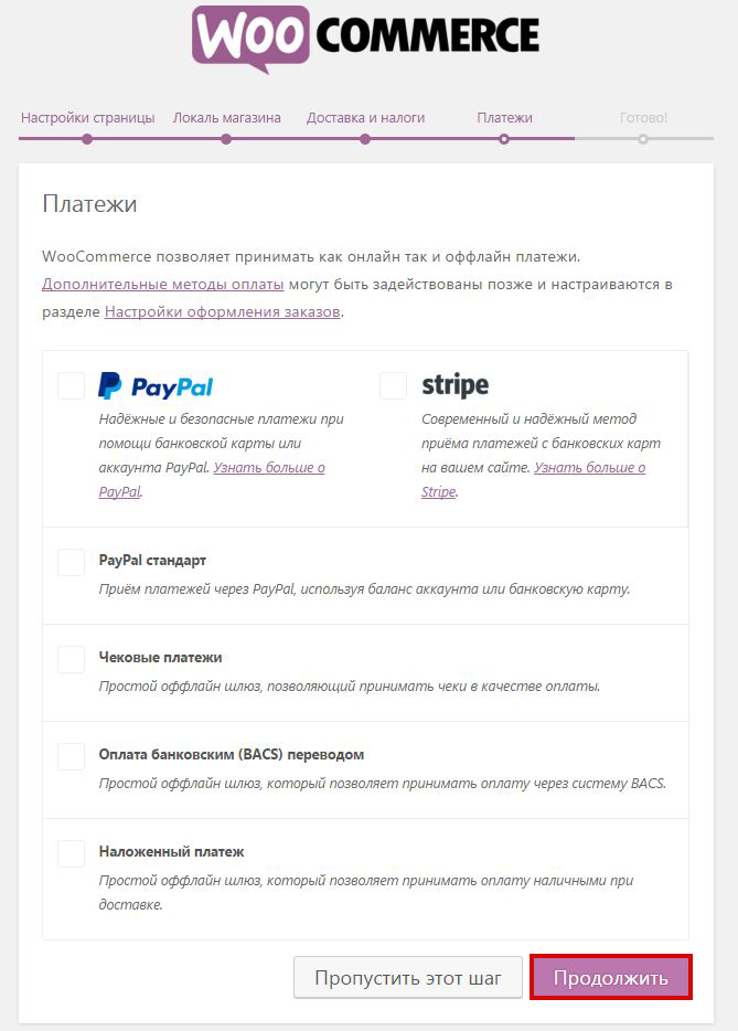 wordpress woocommerce установка 5