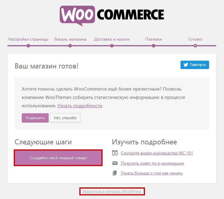 wordpress woocommerce установка 6