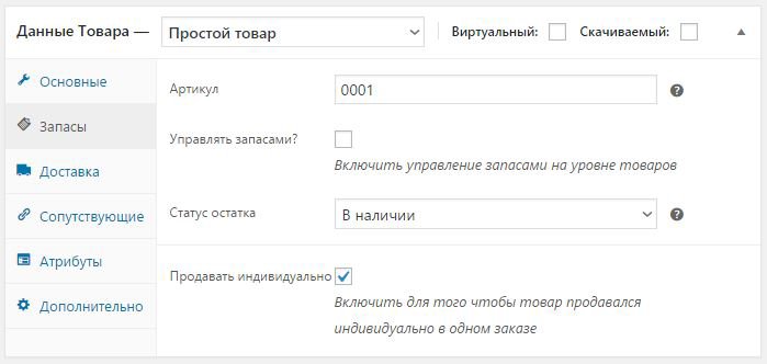 интернет-магазин на wordpress wordpress woocommerce 4