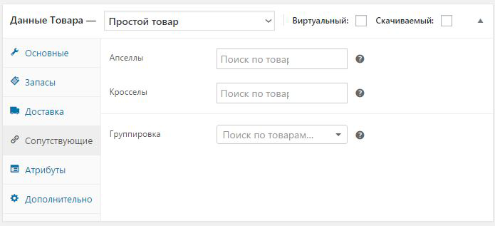 интернет-магазин на wordpress wordpress woocommerce 6