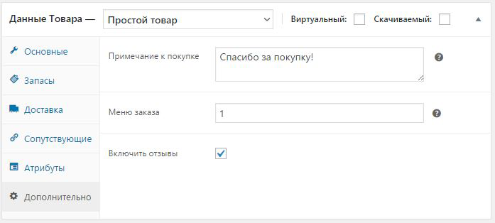 интернет-магазин на wordpress wordpress woocommerce 8