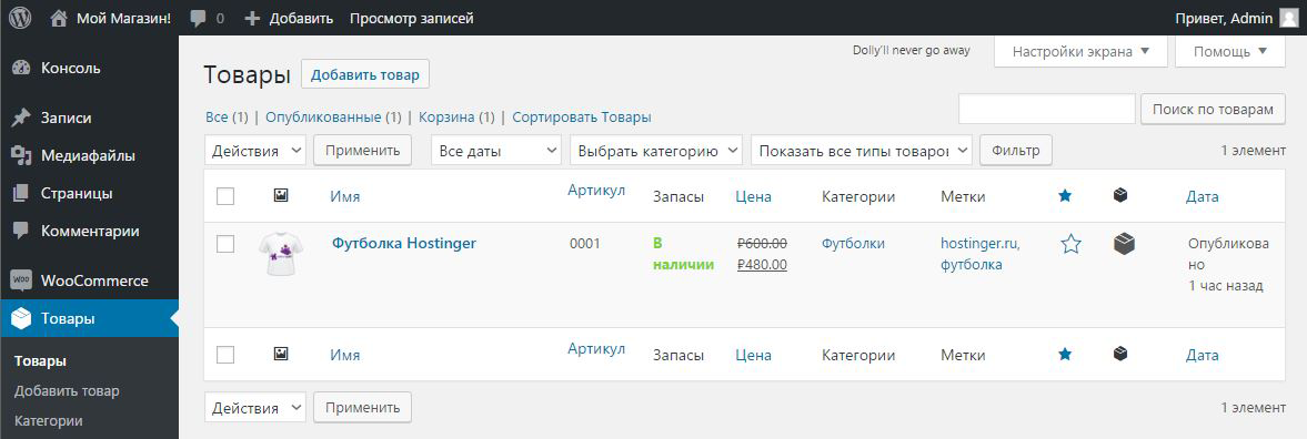 wordpress woocommerce товары