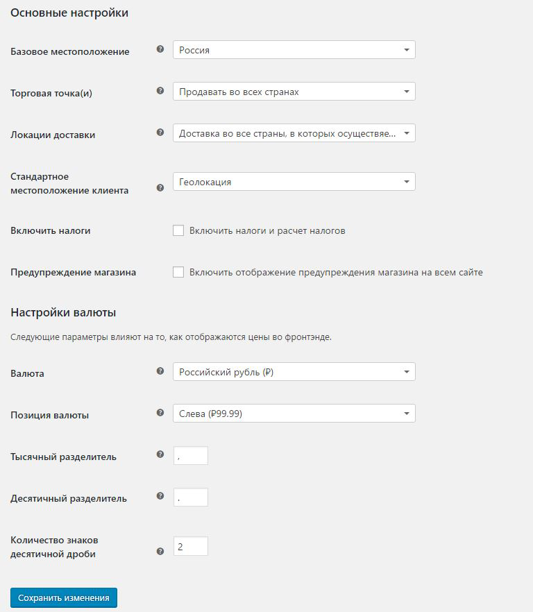 wordpress woocommerce настройки