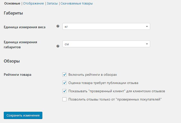 wordpress woocommerce товары 2