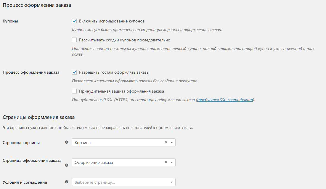 wordpress woocommerce платежи