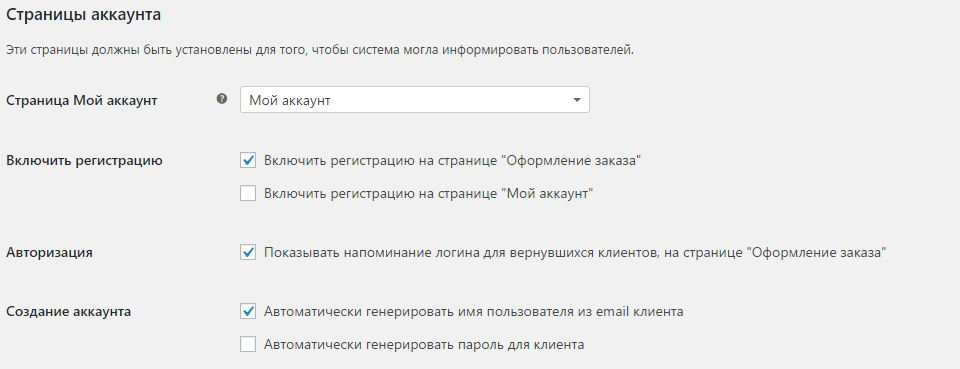 wordpress woocommerce атрибуты