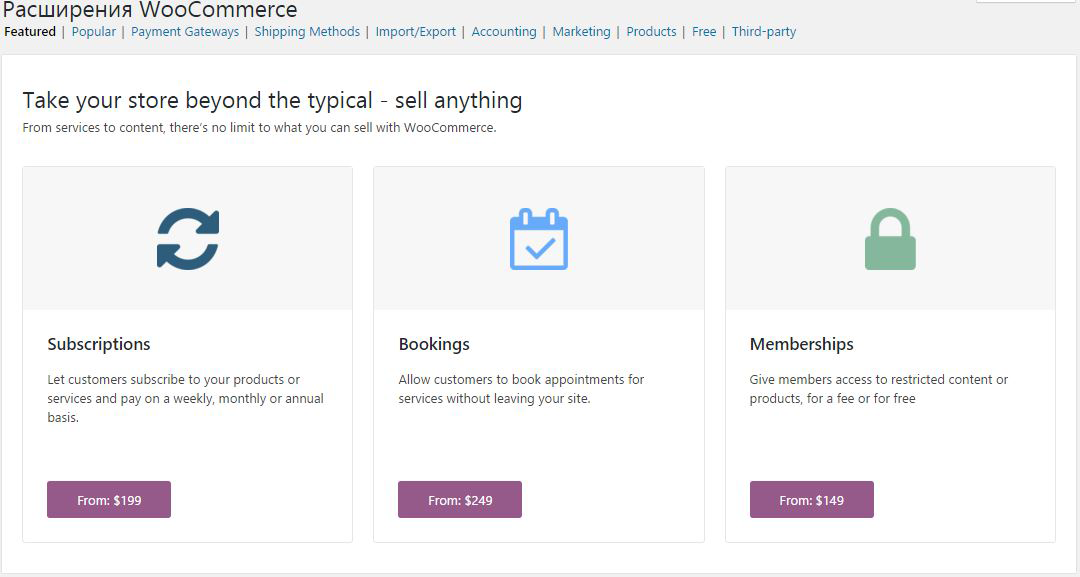 wordpress woocommerce расширения