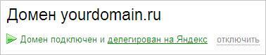 Яндекс почтовый домен