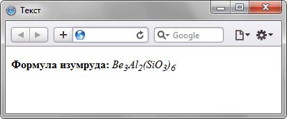 Html теги форматирования текста